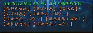 《诛仙2》攻略之龙族星盘任务篇