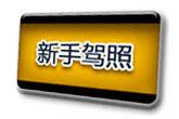 QQ飞车新手驾照获得介绍