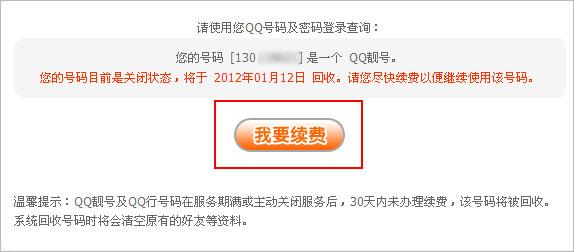 QQ靓号服务到期怎么办,QQ靓号续费方法