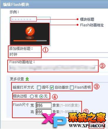 如何创建QQ空间Flash模块?Flash模块如何添加?