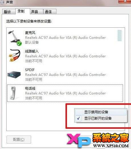 win7系统立体声混音效果设置方法