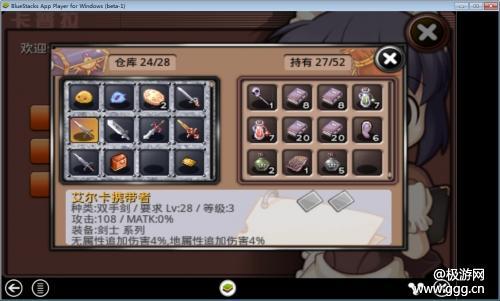 《RO仙境传说》剑士血量恢复机制及初阶双手剑