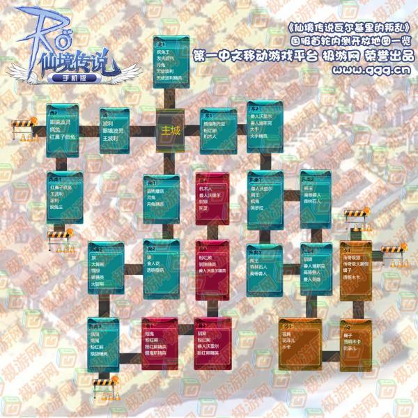 《RO仙境传说》内测地图一览