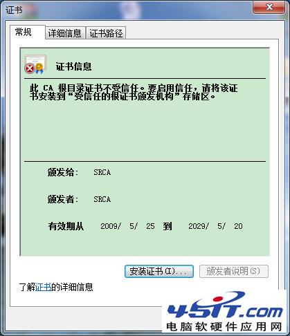 解决12306证书错误提示