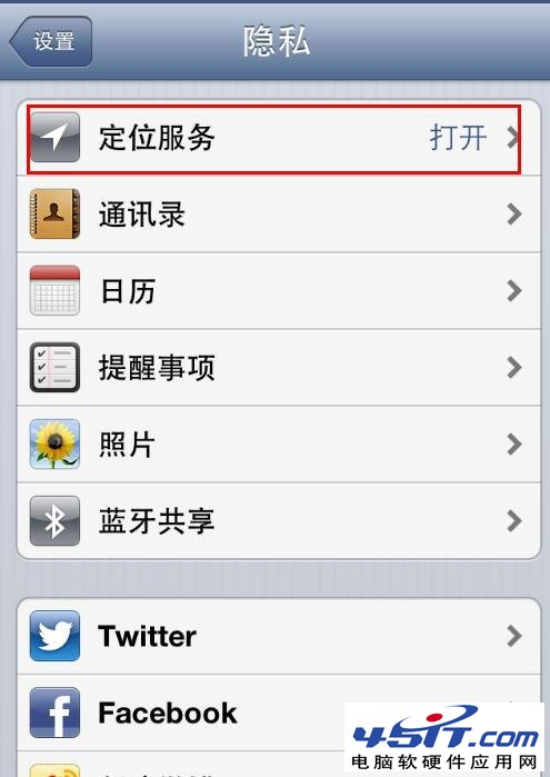 iphone5定位服务怎么关闭