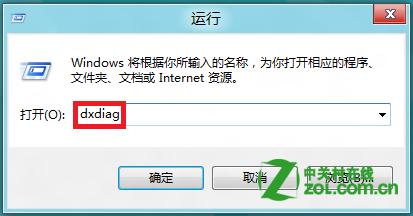 快速查看Windows8系统设备信息
