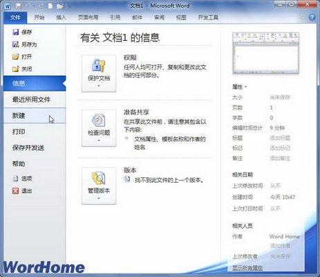 Word2010中如何使用模板新建Word文档