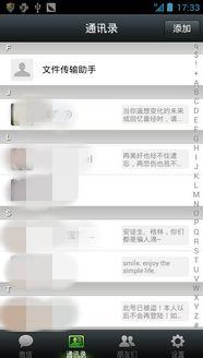 微信相册怎么看
