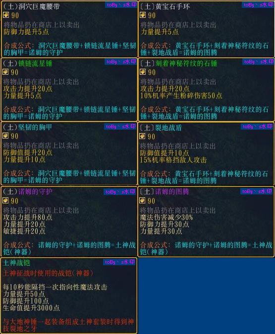 伏魔战记3.9攻略图片
