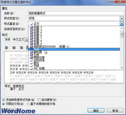 word2010中怎么新建样式