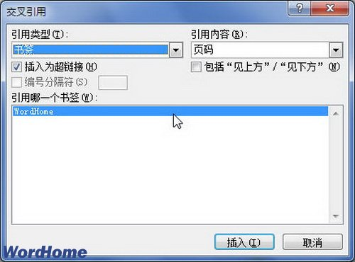 Word2010文档如何插入书签交叉引用