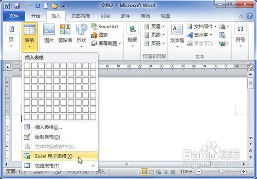 Word2010中怎样插入或粘贴Excel电子表格