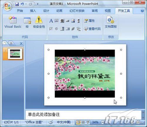 powerpoint2007怎样快速插入Flash动画