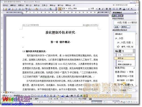Word2003设置自动生成目录的方法