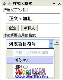 Word2003多级项目符号的使用