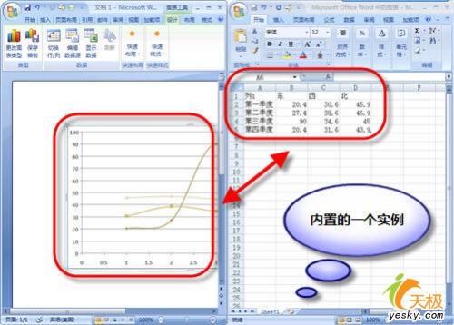 Word2007图表功能使用详解