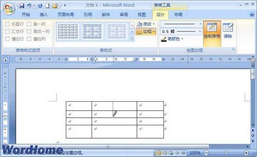 Word2007教你绘制表格