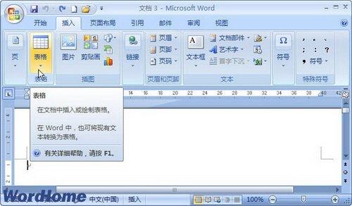 Word2007使用表格模板插入表格