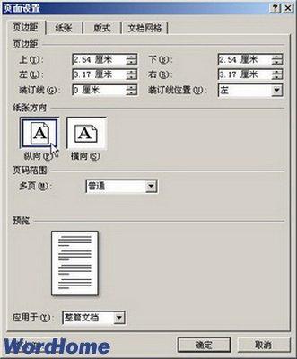 Word2007纸张方向的设置