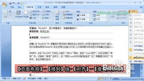 Word2007网格线的显示和隐藏