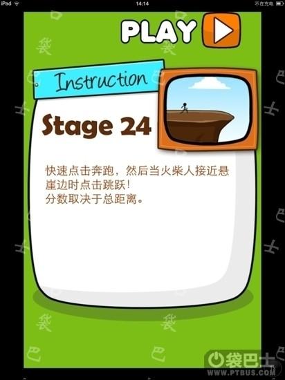 《极难游戏2》第18关至第24关通关攻略