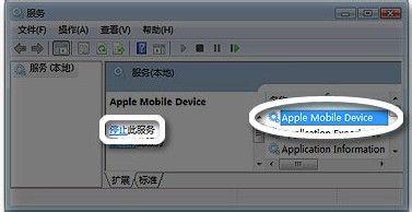 iTunes无法识别iPhone的解决方法