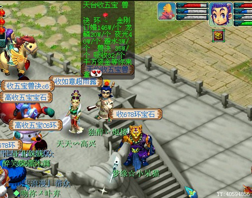 《梦幻西游2》天台商人速成