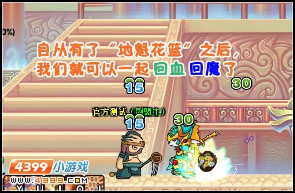 《造梦西游3》装备道具使用攻略:地魁花篮