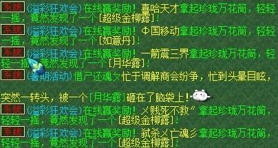 《梦幻西游2》万花筒玩法介绍