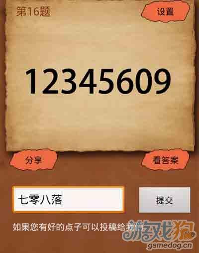 《成语疯狂猜》第42-2题答案:12345609