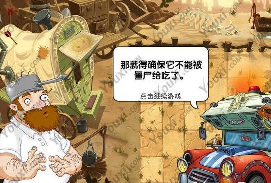 《植物大战僵尸2》狂野西部种子保卫战第一天游戏攻略