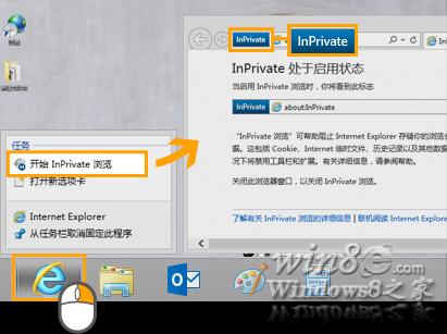 IE10 InPrivate 隐私浏览模式的使用