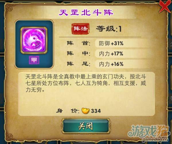 《武侠Q传》天罡北斗阵甲级阵法数据