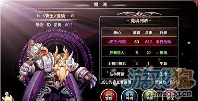 王者之剑魔魂系统游戏攻略