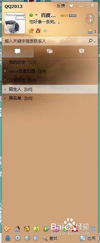 qq2013怎么显示头像