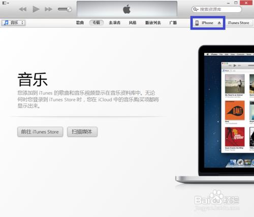 iOS7升级教程