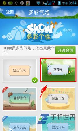 手机QQ限免气泡如何获得和使用?