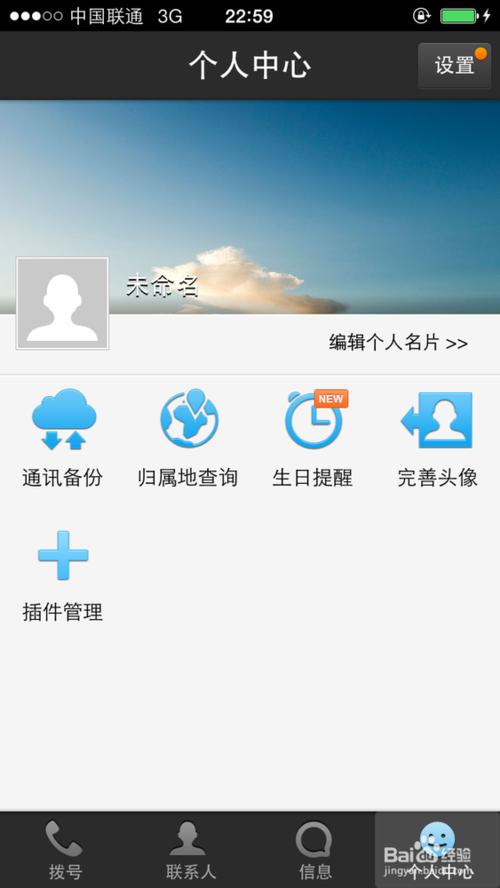 ios7自动/快速添加联系人照片教程