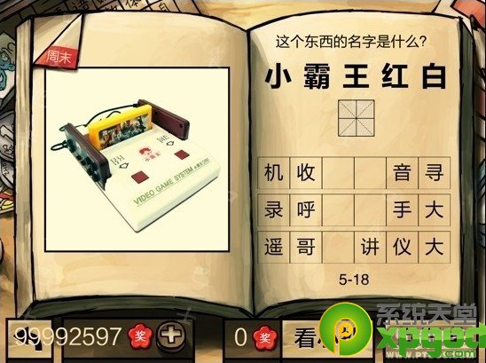 《中国好学霸》三年级第一学期第五册答案大全