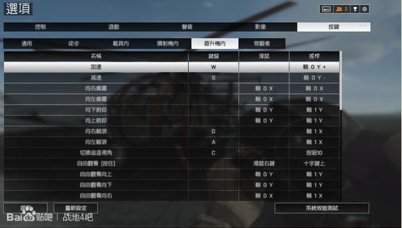 《战地4》飞行按键设置攻略