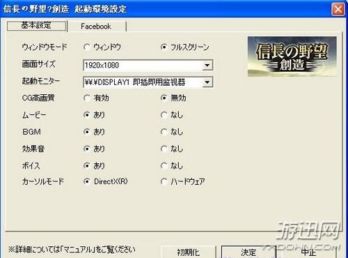 《信长之野望14》XP无法进入游戏怎么办?