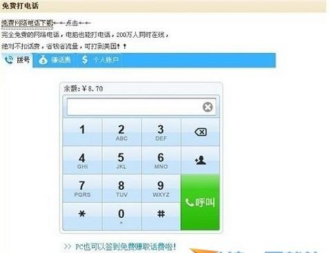 有信免费网络电话使用教程