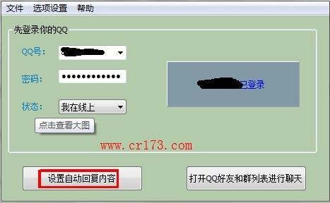晨风QQ聊天机器人详细使用图文步骤