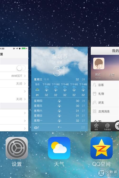 iOS7系统玩转多任务功能攻略详解