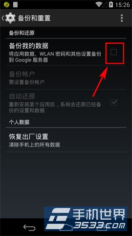 谷歌Nexus5怎么开启数据备份