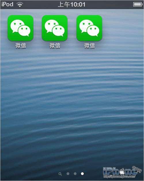 如何在iPhone上打开多个微信应用