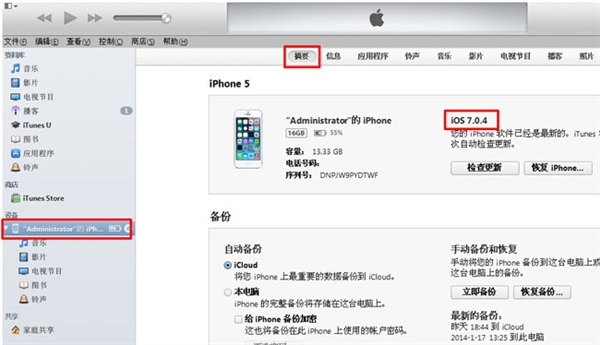 如何查询苹果iPhone等设备的固件版本
