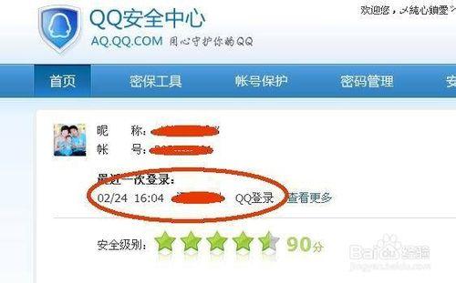 QQ如何查看上次登录