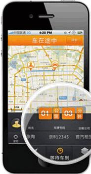 嘀嘀打车乘客版和司机版使用步骤教程