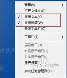 XP停止服务win7任务栏怎么还原